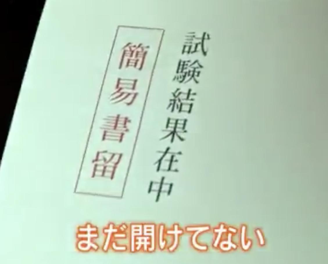 かわいい多田さん試験会場間違える!でも高卒認定試験結果は合格!