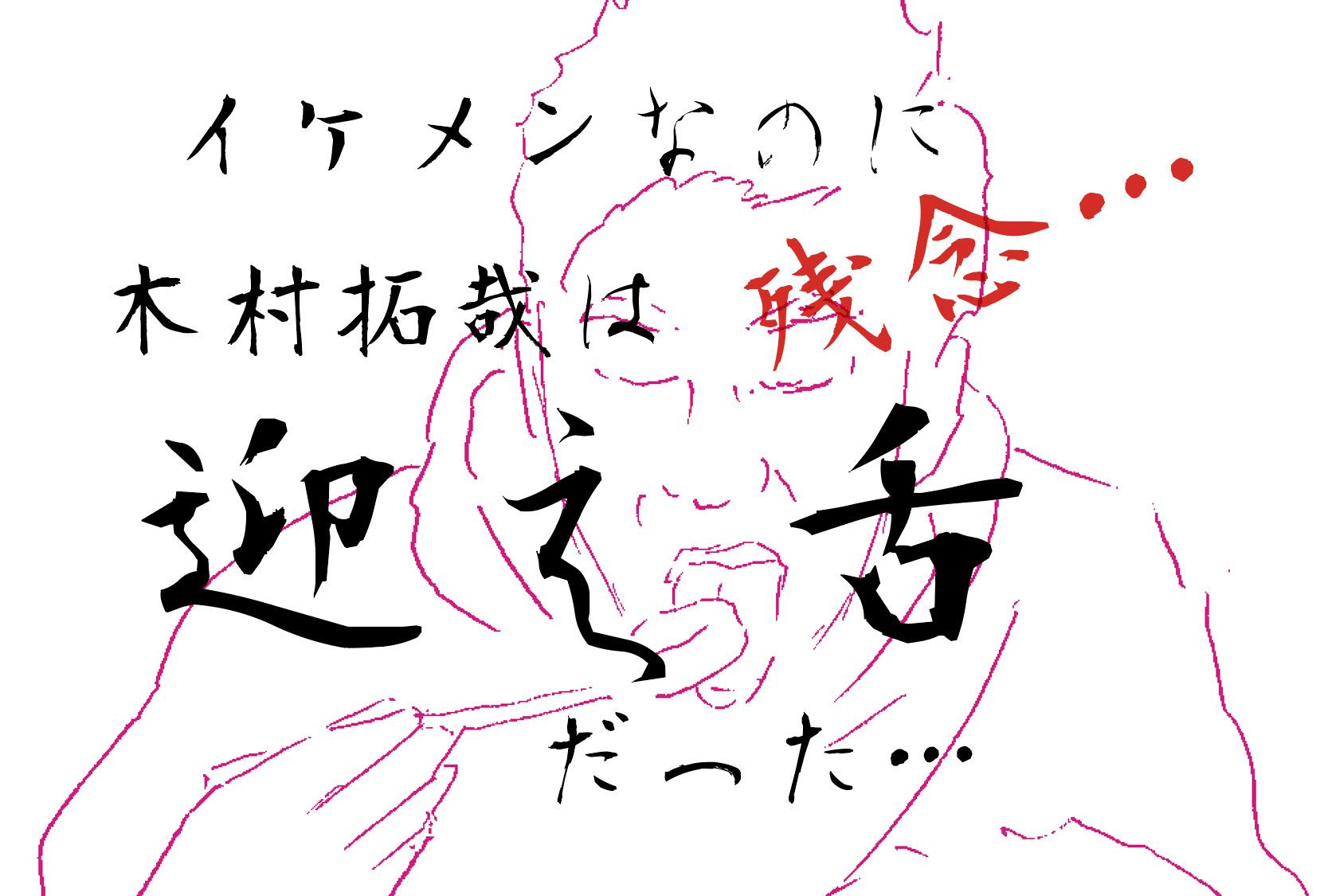 【帰れま10】木村拓哉は『迎え舌』!食べ方が汚い?マナー悪いと評判か