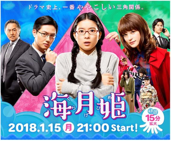 芳根京子月9ドラマ『海月姫/くらげひめ』よく知らない方に見所5つ!