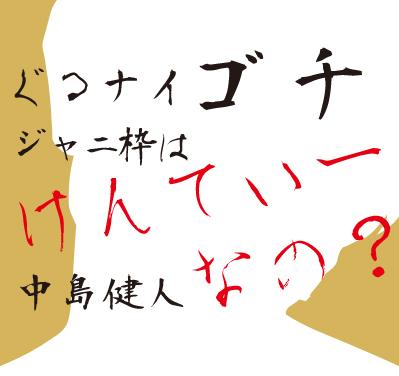 【ぐるナイ|ゴチ】新メンバーだれ?アゴ割&箸の持ち方で中島健人確定か