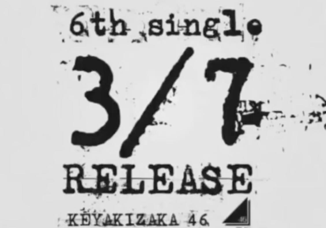 欅坂46|6thシングル『ガラスを割れ!』歌詞解釈!衣装とPVは?