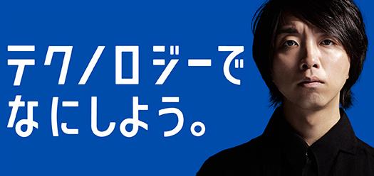 TDK『テクノロジーで〜』ロゴのおしゃれな日本語フリーフォントは何?