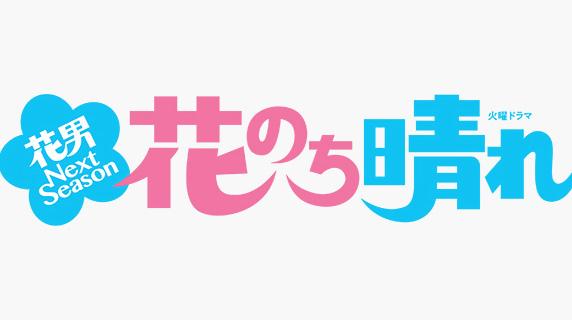 【花のち晴れ|衣装】平野紫耀のブレザー・制服と腕時計のブランドは?