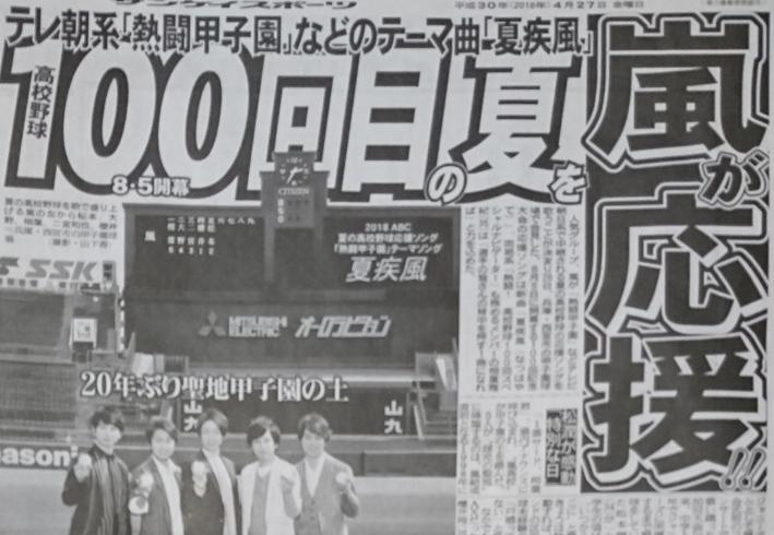 """嵐『夏疾風』歌詞""""約束の場所""""の意味とは?甲子園で始球式ある?"""
