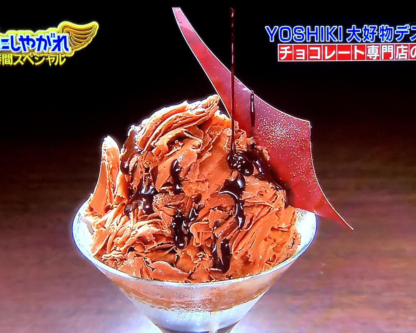 嵐にしやがれ|YOSHIKI絶賛チョコレートかき氷のお店はどこ?