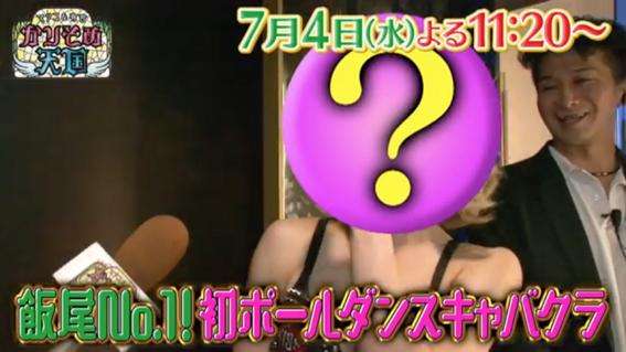 かりそめ天国|ポールダンス(東京)のキャバクラはどこで料金は?