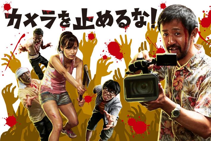 カメラを止めるな上映中止?和田亮一の現在の仕事と収入【顔画像】