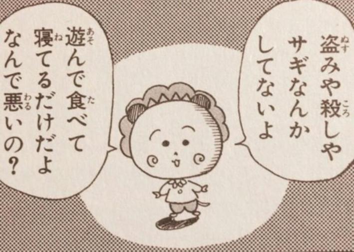 コジコジ名言集がシュールで哲学的!意味は?漫画の画像から解釈!