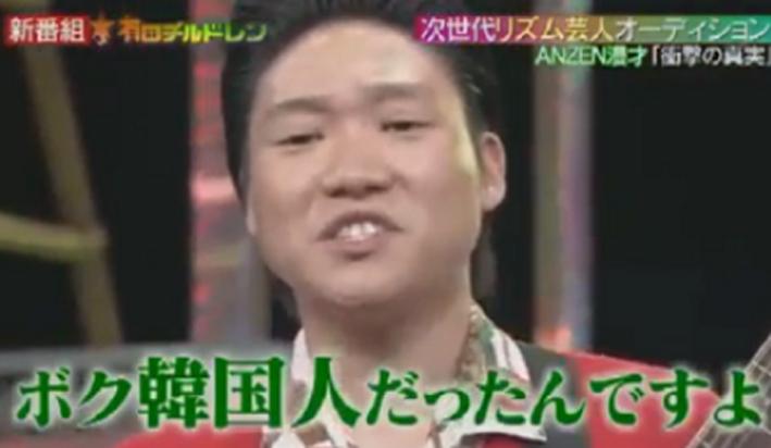 みやぞんは鮫洲で免許取得時に帰化の韓国人発覚!本名もカミングアウト?