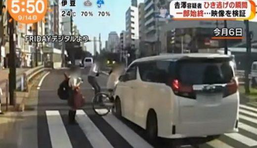 吉澤ひとみのひき逃げドラレコ映像撮影は誰?トラック運送会社どこ?