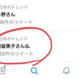 高橋留美子さん仏の意味とは?死亡したと噂になった理由が話題!【画像】
